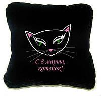 """Сувенирная подушка  """"С 8 Марта, котенок!"""", фото 1"""