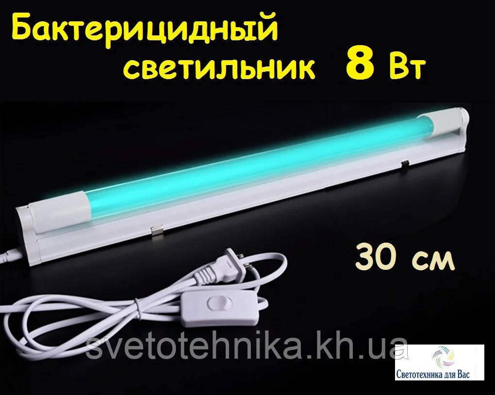 Бактерицидний УФ світильник з озоновою лампою 8Вт для дезінфекції 30см