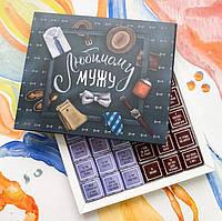 """Шоколадный набор """"Любимому мужу"""" 150 г ( 30 шоколадок )"""