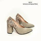 Туфли с геометрическим вырезом, каблук 8см, цвет тапиока, фото 2