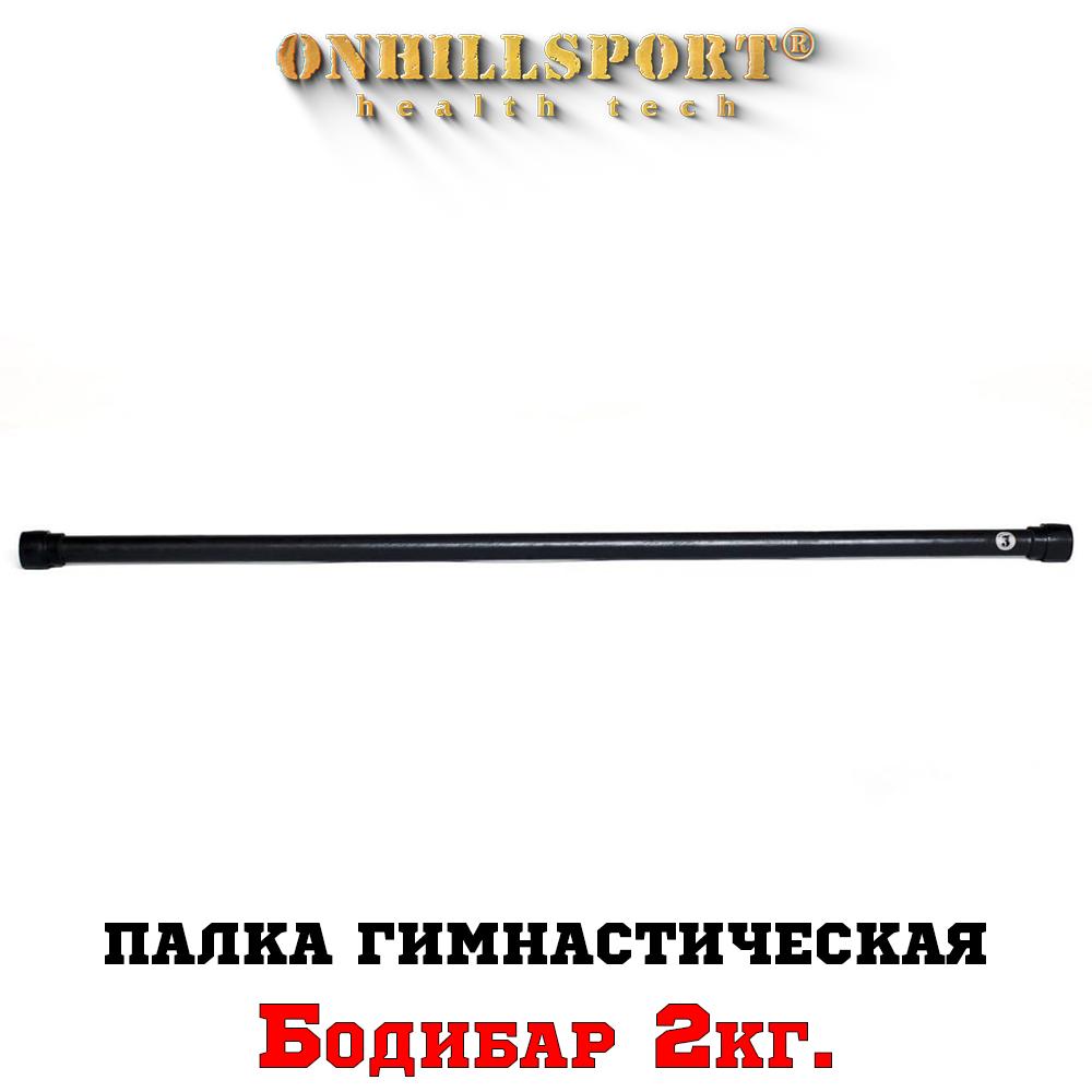 Палка гимнастическая Бодибар 2 кг