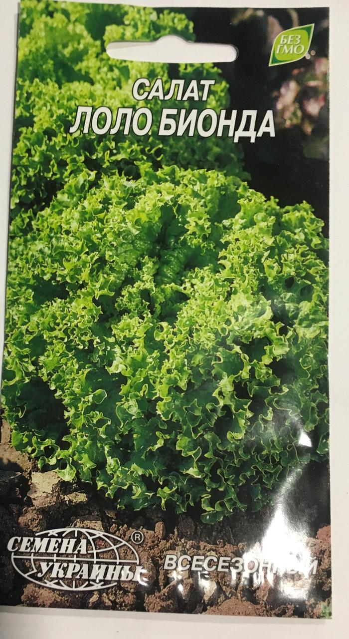 Семена Украины Салат Лолло Бионда 1гр