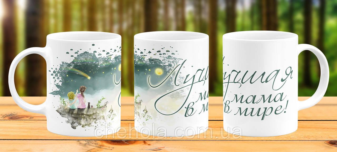 Оригинальная кружка с принтом Лучшей маме Прикольная чашка подарок маме