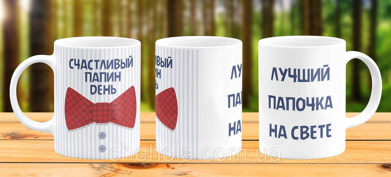 Оригинальная кружка с принтом Лучший папа Прикольная чашка подарок отцу