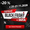 Встречайте 1-ю BLACK FRIDAY в INTA!