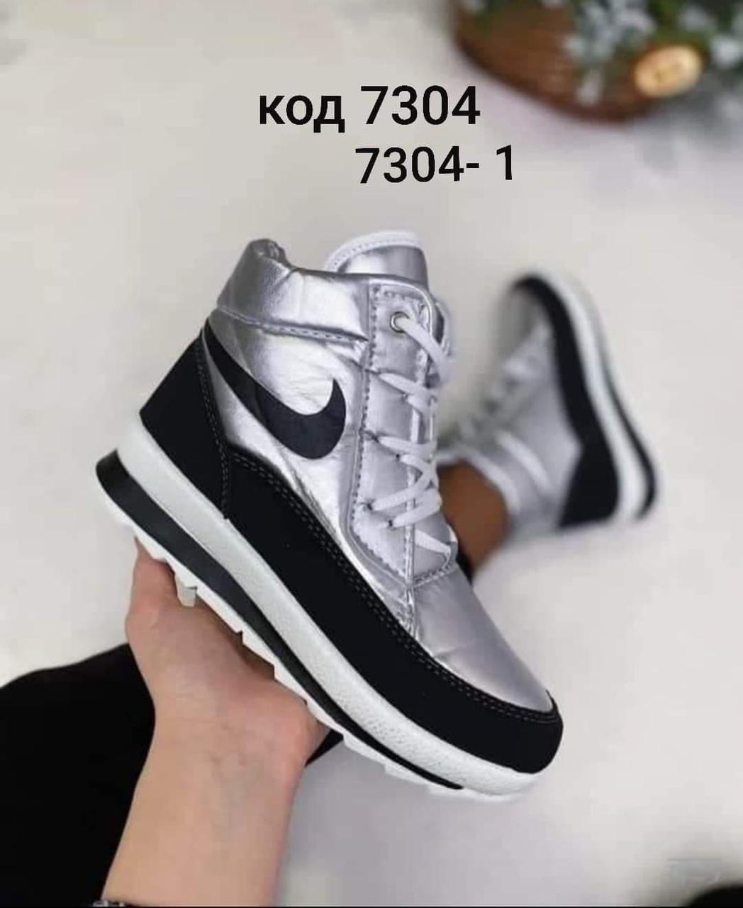 Зимние кроссовки - дутики на меху в стиле Nike  7304-1