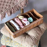 Коробочка для носочков, колгот, ремней (Бежевый), Органайзеры для вещей и обуви, фото 1