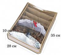 Коробочка для бюстиков с крышкой (Бежевый), Органайзеры для вещей и обуви