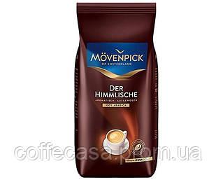 Кофе Movenpick Der Himmlische в зернах 1 кг