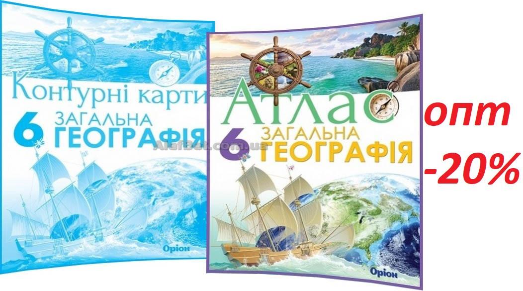 6 клас / Загальна географія. Атлас+Контурна карта (комплект) / Гільберг / Орион