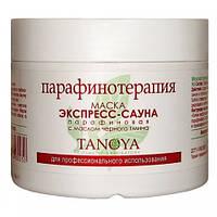 Маска парафиновая Экспресс-сауна TANOYA 300 мл.