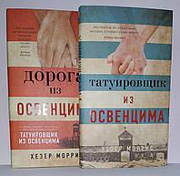 "Комплект из двух книг Хезер Моррис. ""Татуировщик из Освенцима"", ""Дорога из Освенцима"""