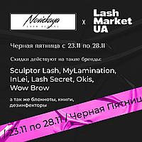 Неделя скидок на 90% ассортимента магазина LASH MARKET 23.11-28.11