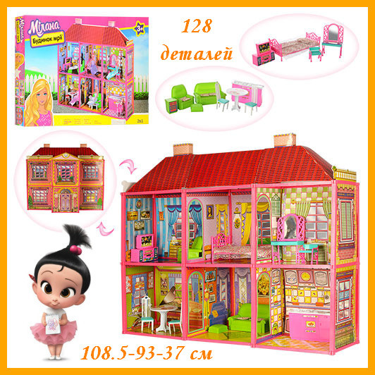 Іграшковий двоповерховий будиночок 6983 Мілана Будинок мрії 128 деталей 108.5-93-37 см в коробці