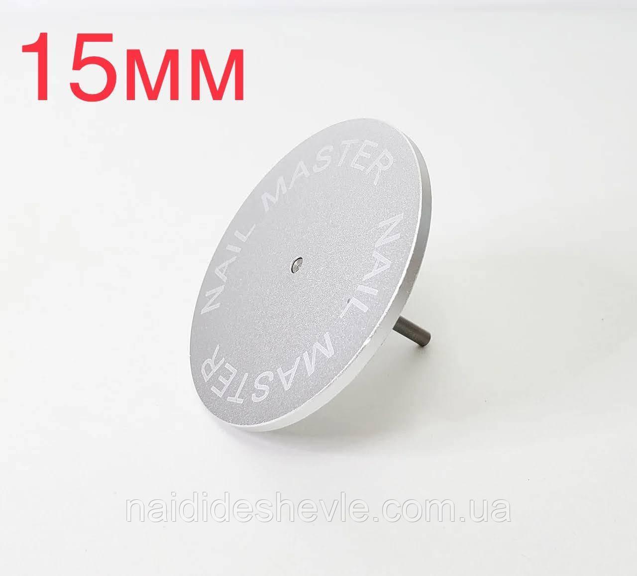 Педикюрный диск, 15 мм.
