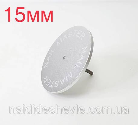 Педикюрный диск, 15 мм., фото 2