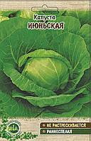 Капуста Червнева (1 р.) (в упаковці 20 пакетів)