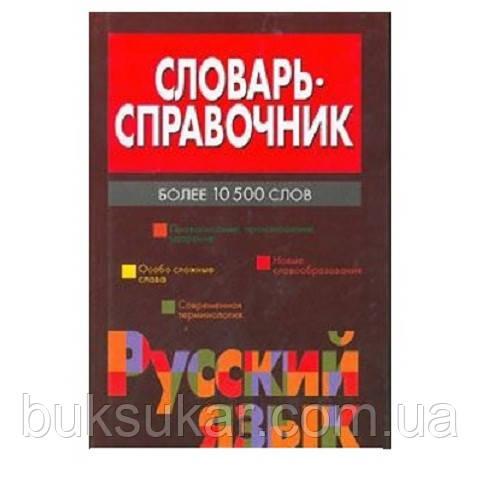 Н. Н. Тихонов Словарь-справочник.Русский язык