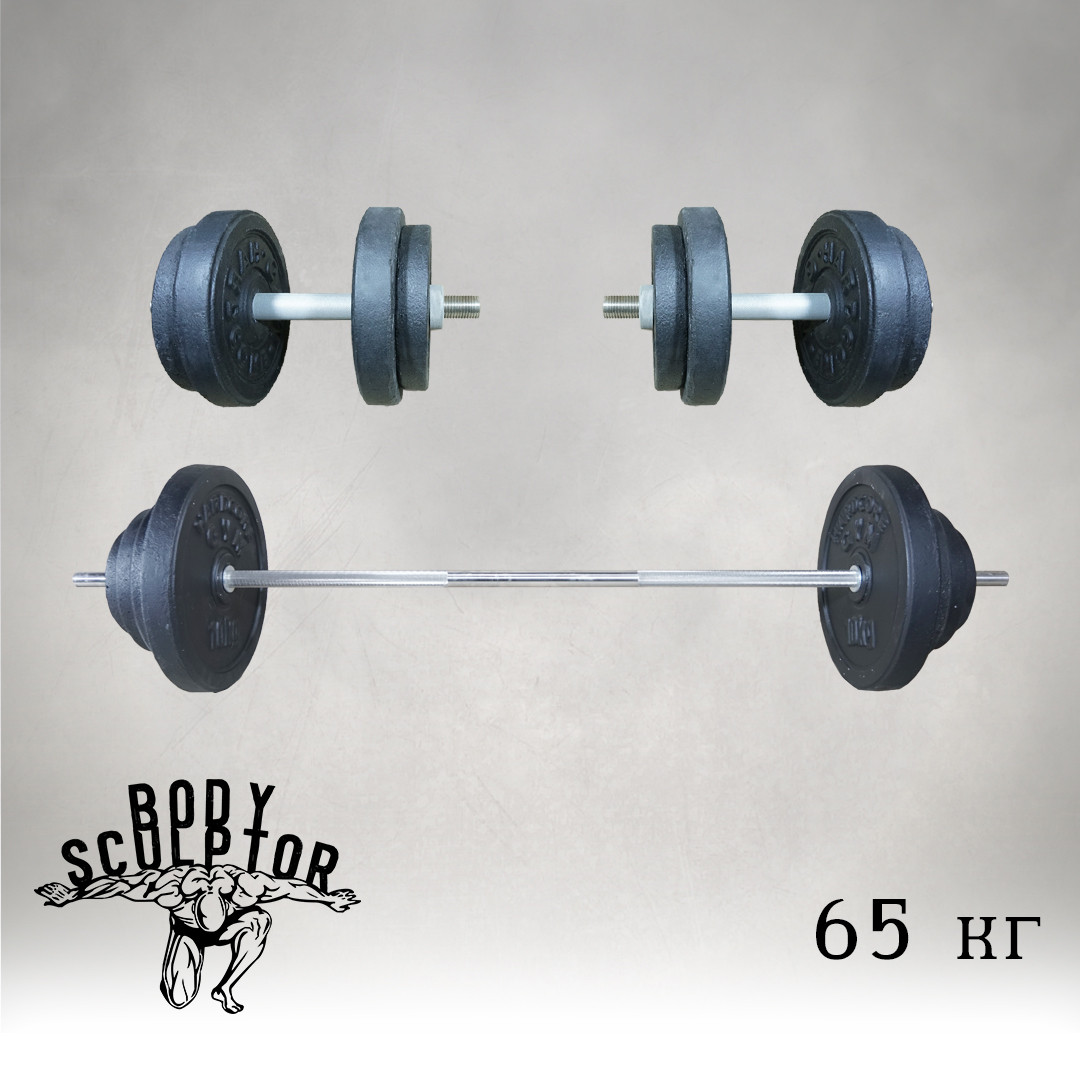 Штанга (1,5 м) + гантелі (35 см)    65 кг