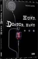 """Книга """" Hunt,Doktor Hunt """""""