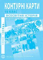 10 клас |Контурні карти зі всесвітньої історії.Новітній період(1900-1939 роки).| Інститут передових технологій