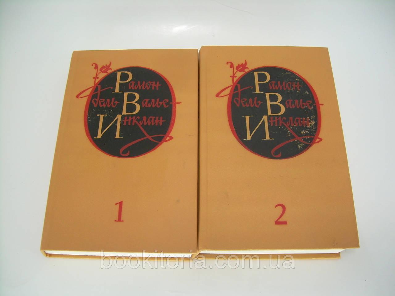 Валье-Инклан Р. дель. Избранные произведения. В двух томах (б/у).