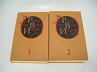 Валье-Инклан Р. дель. Избранные произведения. В двух томах (б/у)., фото 1