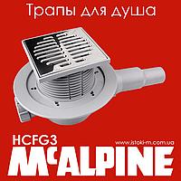 Трап для душа с сухим затвором и решеткой 115х115 мм. из нержавеющей стали HCFG3 McALPINE