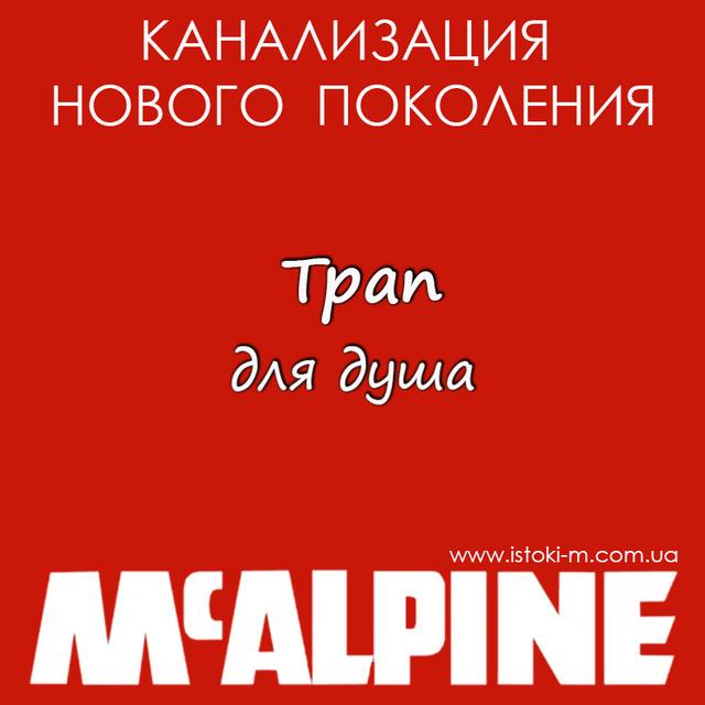 трап McALPINE купить_mcalpine украина_mcalpine купить интернет магазин_купить трап для душа интернет магазин