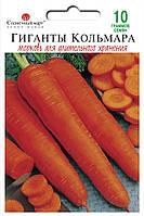 Морковь Гиганты Кольмара (Германия), 10гр