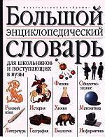 Большой энциклопедический словарь для школьников и поступающих в вузы  Миронов Сергей Константинович