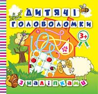 Дитячі головоломки з наліпками. Баранчик 3+
