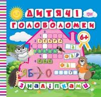 Дитячі головоломки з наліпками. Сова 6+
