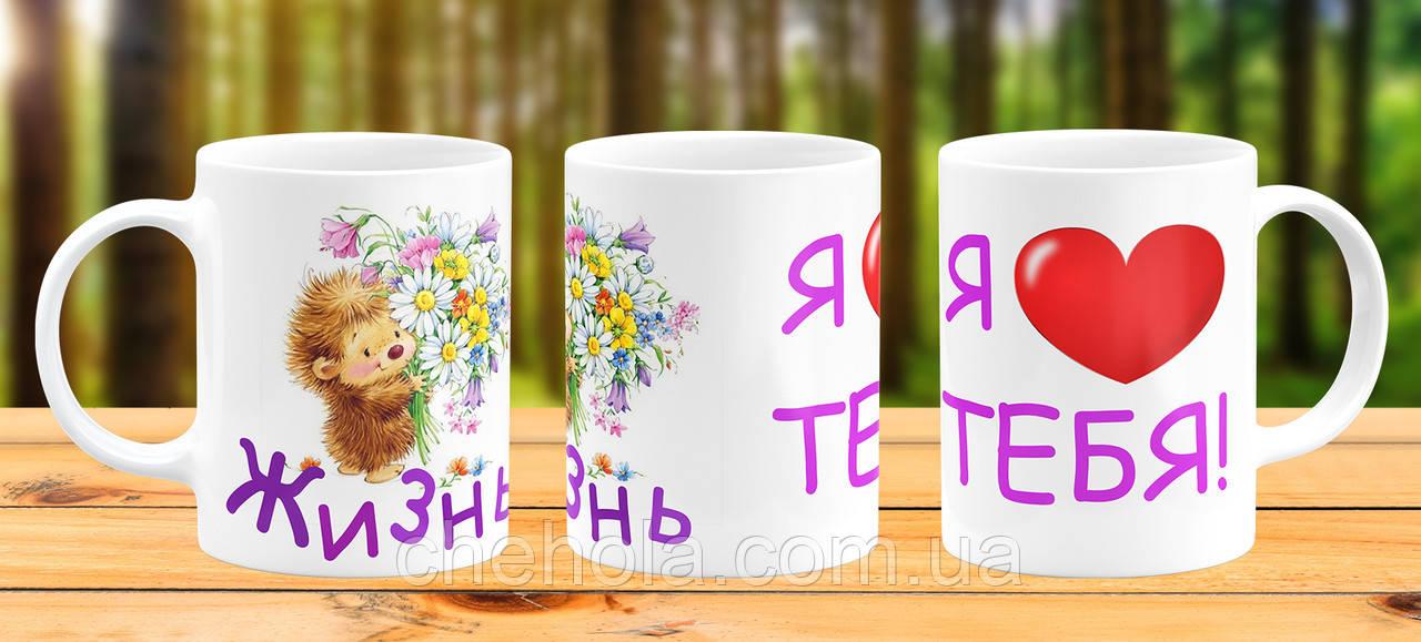 Оригінальна гуртка з принтом Люблю життя Прикольна чашка подарунок подрузі другові