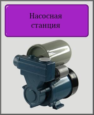 """Насосная станция AUPS 370 """"Насосы+"""""""