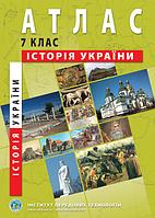 7 клас | Атлас з історії України.|  Інститут передових технологій