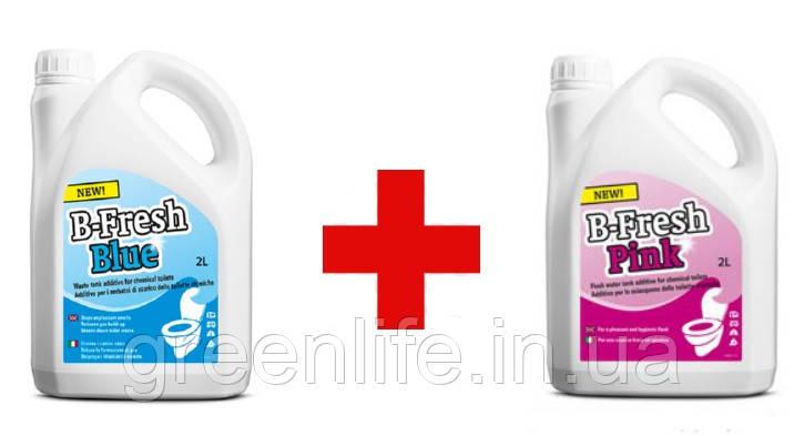 Набор жидкости для биотуалета, B-Fresh Blue + B-Fresh Pink ,Би-Фреш Блю+ Би-Фреш Пинк, 2л+2 л, THETFORD.