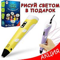 3D Ручка для детей 2-го поколения желтая с дисплеем LCD 3Д ручка MyRiwell Pen 2 для творчества рисования
