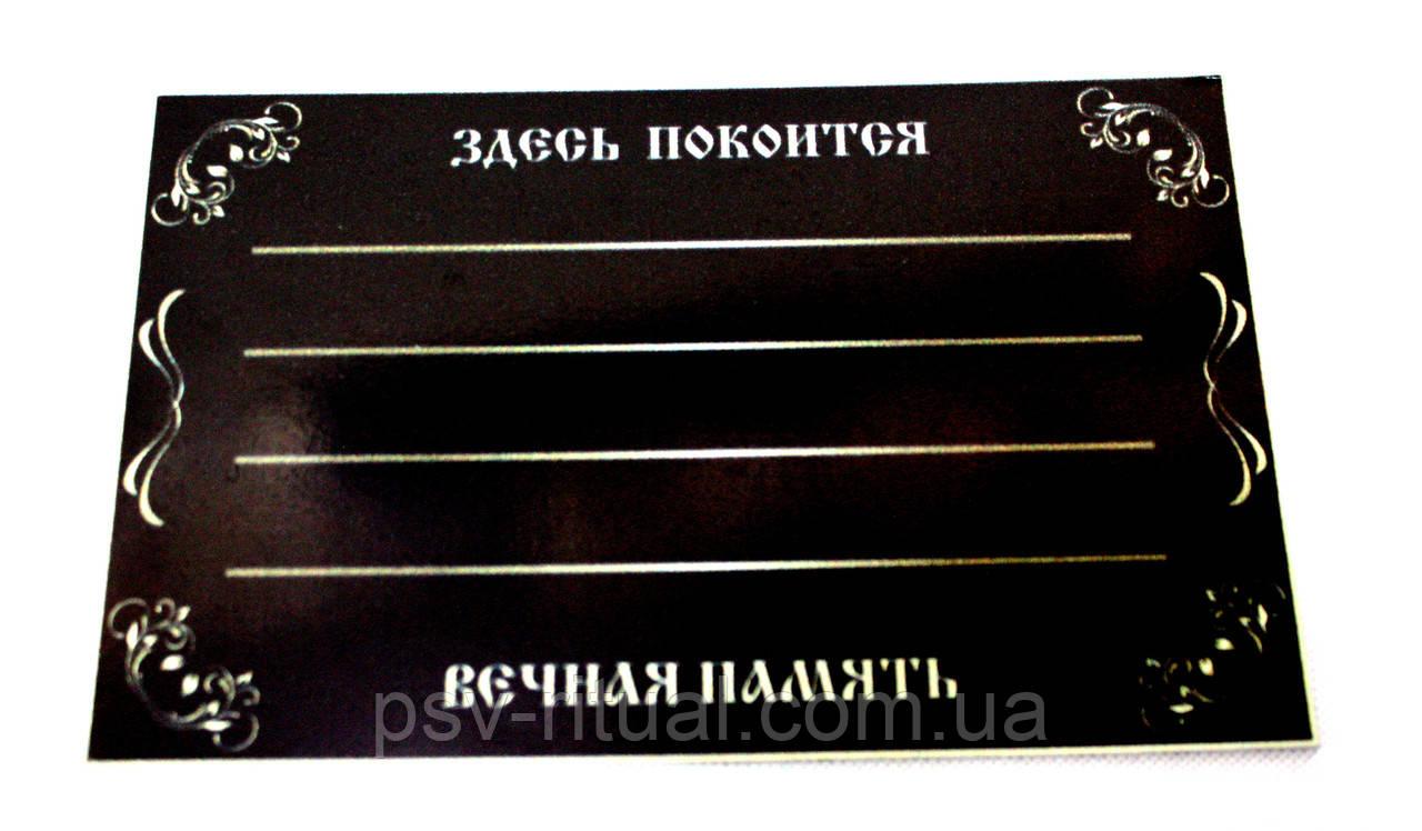 Табличка Металлическая размер 25*16