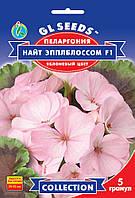 Пелларгония F1 Найт Эпплблоссом привлекательная светло-розовой расцветки цветет целый год, упаковка 5шт