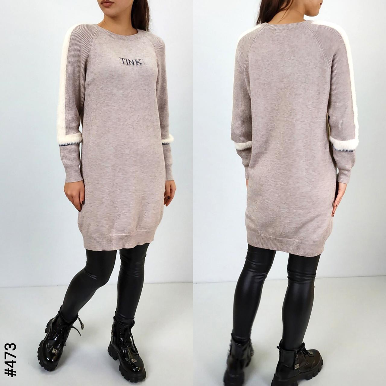 Красивое трикотажное платье с мехом 44-50 (в расцветках)