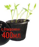 Стакан под рассаду 400мл с отверстиями (д100)d10h7 (1000 шт)