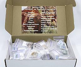 Колекція «Гірські породи та мінерали» 20 зразків