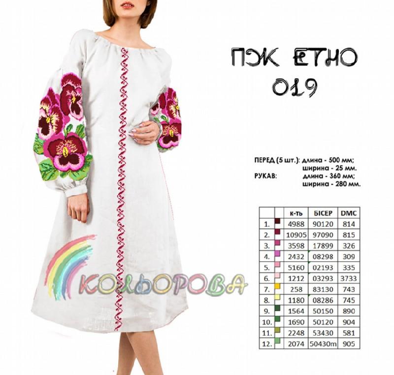 Заготовка жіночого плаття ПЖ-ЕТНО-019