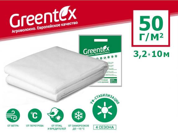 Агроволокно GREENTEX p-50 - 50 г/м², 3,2 x 10 м біле в пакеті, фото 2