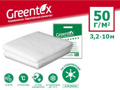 Агроволокно GREENTEX p-50 - 50 г/м², 3,2 x 10 м біле в пакеті