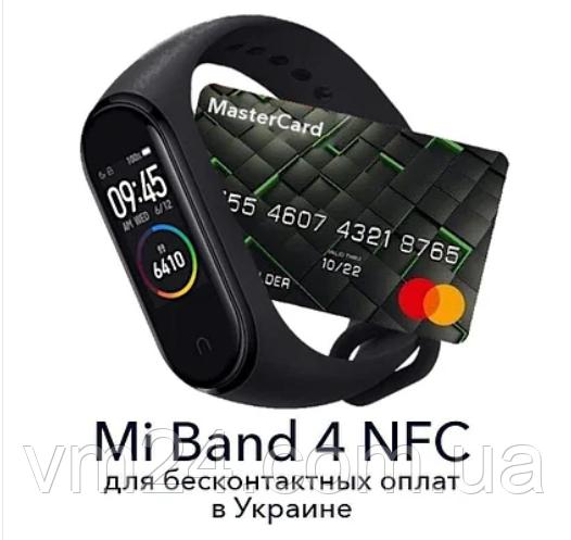 Фитнес-браслет Xiaomi Mi Band 4 NFC (Black) Global ОРИГИНАЛ!+гидрогель пленка  подарок