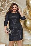 Шикарное праздничное платье блестки батал большие размеры, фото 2