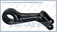 Рычаг левый механизма задней навески МТЗ (40-4605021) Украина