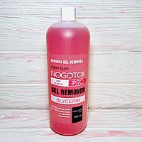 Жидкость для снятия гель-лака Ноготок с помпой 1000мл